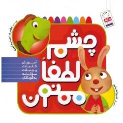 چشم لطفا ممنون آموزش کلمات و جملات مودبانه به کودکان مولف غلامرضا حیدری ابهری نشر جمال