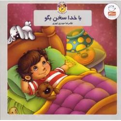 به من بگو خدا کیست جلد3 با خدا سخن بگو مولف غلامرضا حیدری ابهری نشر جمال