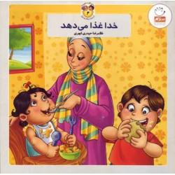 به من بگو خدا کیست جلد4 خدا غذا می دهد مولف غلامرضا حیدری ابهری نشر جمال