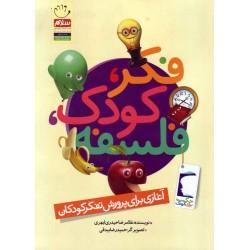 فکر کودک فلسفه مولف غلامرضا حیدری ابهری نشر جمال