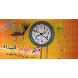 فکر کودک فلسفه 55 جلد کتاب در یک جعبه مولف غلامرضا حیدری ابهری نشر جمال