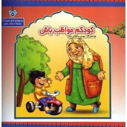 مدرسه امام سجاد 5علیه السلام برگرفته از رساله حقوق کودکم مواضب باش