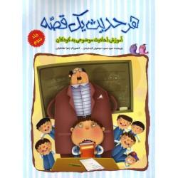 هر حدیث یک قصه جلد سوم آموزش احادیث موضوعی به کودکان