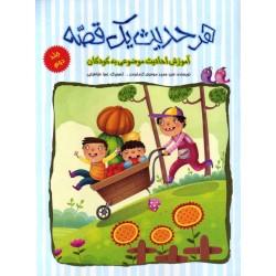 هر حدیث یک قصه جلد دوم آموزش احادیث موضوعی به کودکان