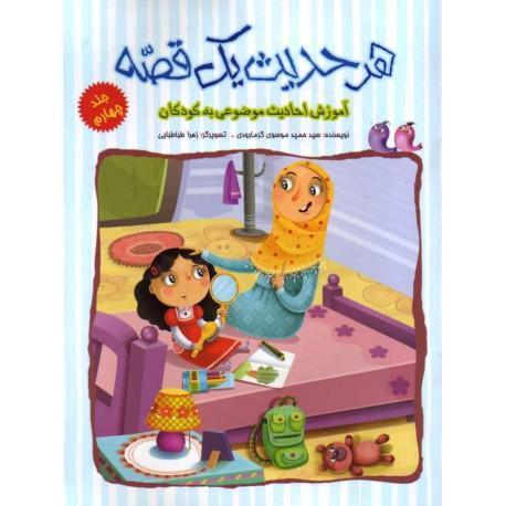 هر حدیث یک قصه جلد چهارم آموزش احادیث موضوعی به کودکان
