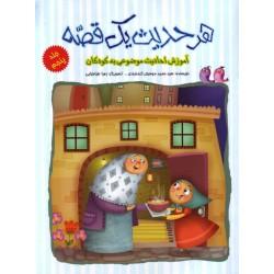 هر حدیث یک قصه جلد پنجم آموزش احادیث موضوعی به کودکان