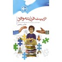 تربیت فرزند موفق نگاهی به حقوق فرزندان و توجه به سلامت روحی و جسمی آنان تألیف رحیمی نشر جمال