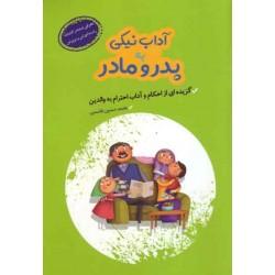آداب نیکی به پدر و مادر مولف محمدحسین قاسمی نشر کتابک