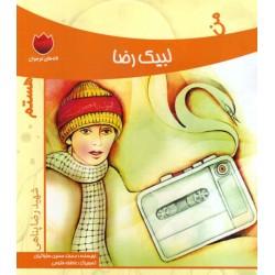 لاله های نوجوان من لبیک رضا هستم شهید رضا پناهی