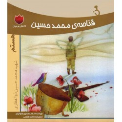 لاله های نوجوان من قناصه ی محمد حسین هستم شهید محمد حسین ذوالفقاری