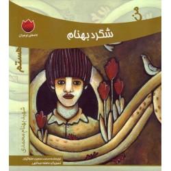 لاله های نوجوان من شگرد بهنام هستم شهید بهنام محمدی