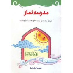 مدرسه نماز مولف حسن شرعیات نشر کتابک