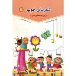 شعرهای خوب 2 برای بچه های خوب