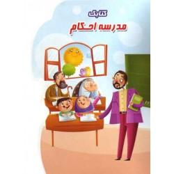 کتابک مدرسه احکام مولف محمد حسین قاسمی نشر کتابک