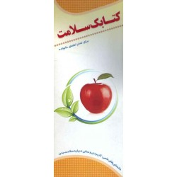 کتابک سلامت
