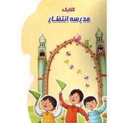 کتابک مدرسه انتظار مولف محمدحسین قاسمی نشر کتابک