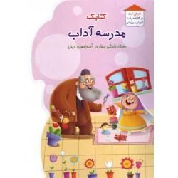 کتابک مدرسه آداب مولف حسن شرعیات نشر کتابک