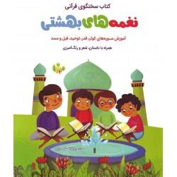 نغمه های بهشتی شاعر ابولفضل سبزی نشر کتابک