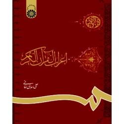 الاعراب القرآن الکریم