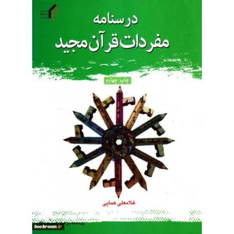 درسنامه مفردات قرآن مجید