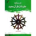 درسنامه مفردات قرآن مجید تألیف غلامعلی همایی نشرجامعه المصطفی
