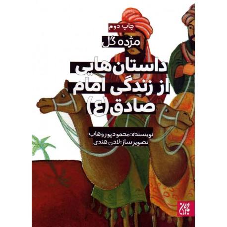 مژده گل داستان هایی از زندگی امام صادق علیه السلام