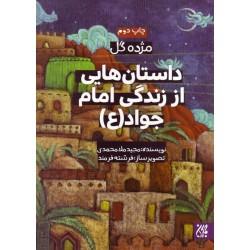 مژده گل داستان هایی از زندگی امام جواد علیه السلام