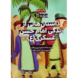 مجموعه چهارده معصوم 13 امام حسن عسگری علیه السلام