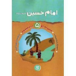 مجموعه چهارده معصوم 5 امام حسین علیه السلام