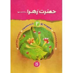 داستان مذهبی - حضرت زهرا