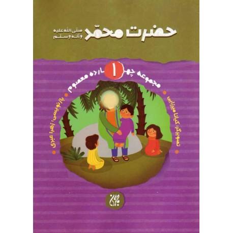 مجموعه چهارده معصوم 1 حضرت محمد صلی الله و علیه و آله و سلم