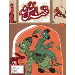 قصه ما مثل شد جلد سوم نیم جیبی