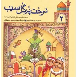 مجموعه قصه های منظوم از زندگی امام رضا علیه السلام 2 درخت پر گل سیب