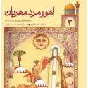 مجموعه قصه های منظوم از زندگی امام رضا علیه السلام آهو و مرد مهربان 3