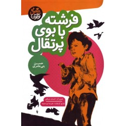 گنجینه رمان نوجوان فرشته با بوی پرتقال