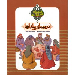 قصه های نهج البلاغه 2 در مهمانی پولدارها