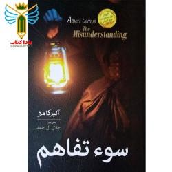 سوء تفاهم اثر آلبر کامو ترجمه جلال آل احمد نشر الینا
