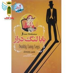 بابا لنگ دراز اثر جین وبستر نشر الینا