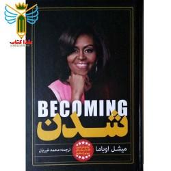 شدن اثر میشیل اوباما مترجم محمد خیربان نشر یوشیتا