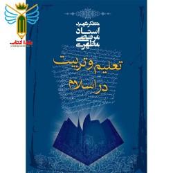 تعلیم و تربیت در اسلام اثر استاد مرتضی مطهری نشر صدرا