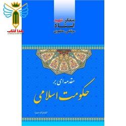 مقدمه ای بر حکومت اسلامی اثر استاد مرتضی مطهری نشر صدرا