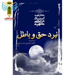 نبرد حق و باطل اثر استاد مرتضی مطهری نشر صدرا
