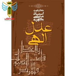 عدل الهی اثر استاد مرتضی مطهری نشر صدرا