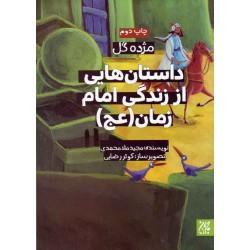 مژده گل داستان هایی از زندگی امام زمان (عج)
