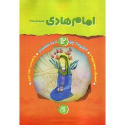 مجموعه چهارده معصوم 12 امام هادی علیه السلام