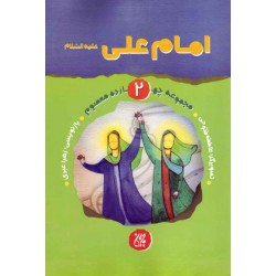 مجموعه چهارده معصوم 2 امام علی علیه السلام